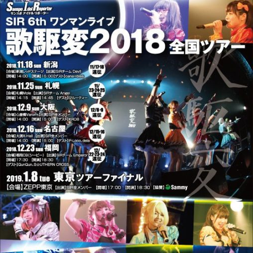 SIR 6th ワンマンライブ「歌駆変2018全国ツアー」
