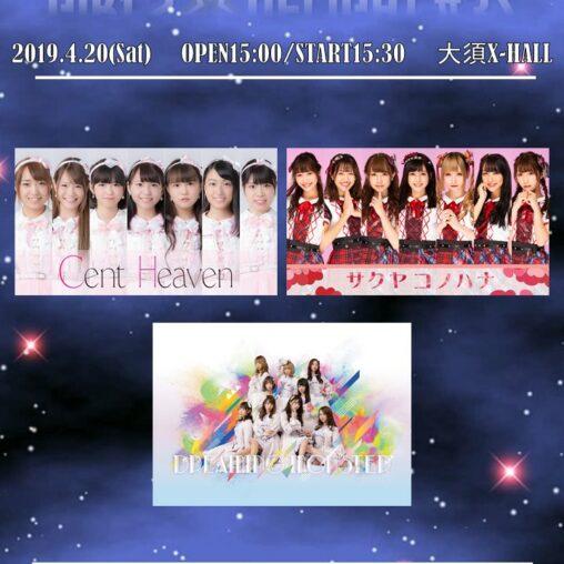 GIRLS☆DELIGHT #32