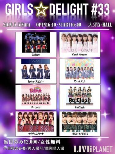 GIRLS☆DELIGHT ♯33