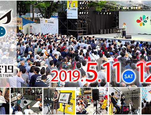 栄ミナミ音楽祭'19 DAY1
