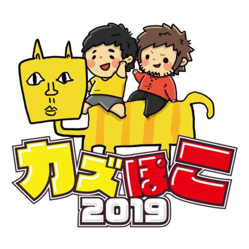 カズぽこ2019