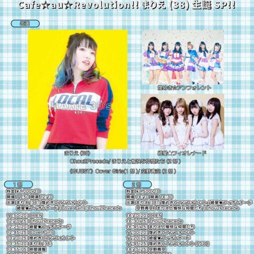 Cafe☆au☆Revolution!!まりえ(38)生誕SP!!! 2部