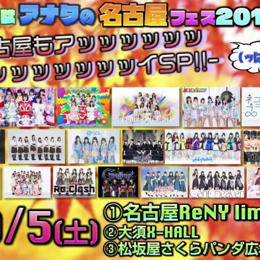 今夜はアナタの名古屋フェス2019秋 -名古屋もアッッッッッッッッッッッッッッッイSP!!(ッは15個)-