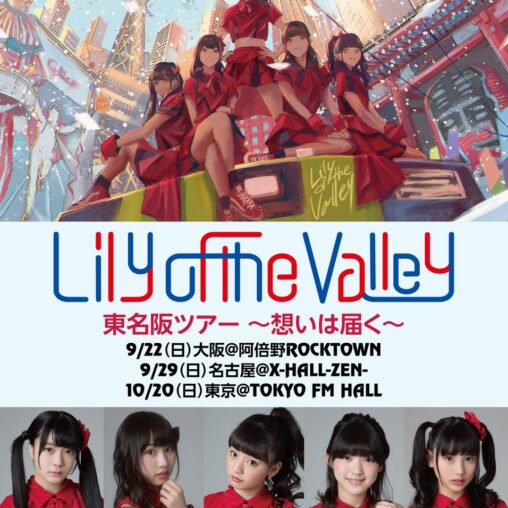 Lily of the valley東名阪ツアー~想いは届く~