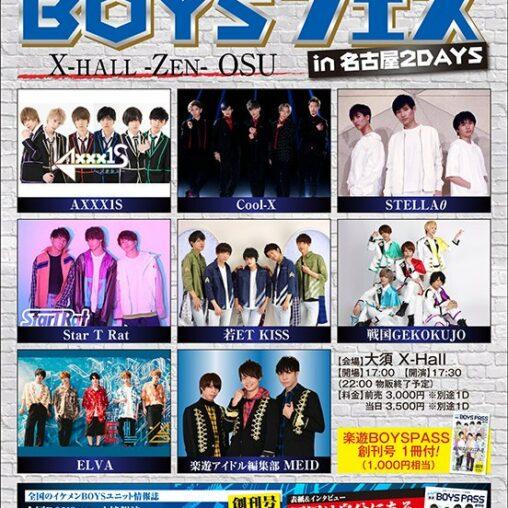 楽遊BOYSフェス in名古屋 10/19