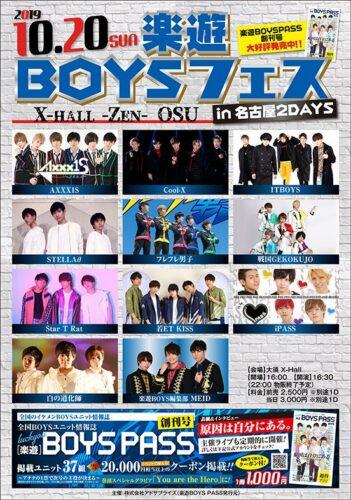 楽遊BOYSフェス in名古屋 10/20