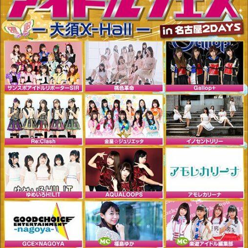 楽遊アイドルフェス in名古屋 10/19