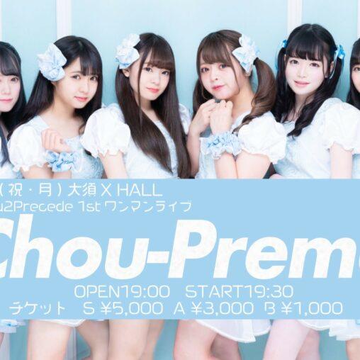 Chou2Precede1stワンマンライブ『Chou-Preme』