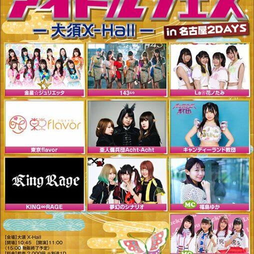 楽遊アイドルフェス in名古屋 10/20