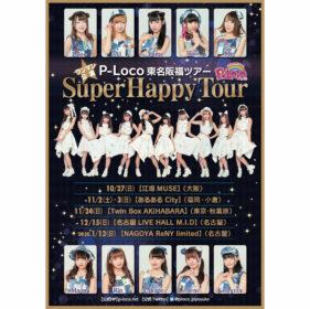 P-Loco 定期公演