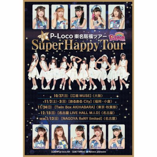 P-Loco定期公演(毎月第4水曜日開催)