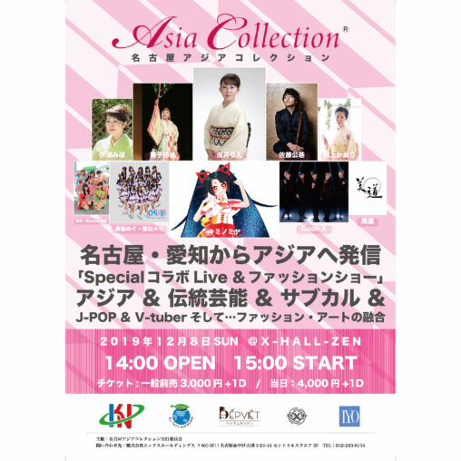 NAGOYA Asia Collection VOL.O