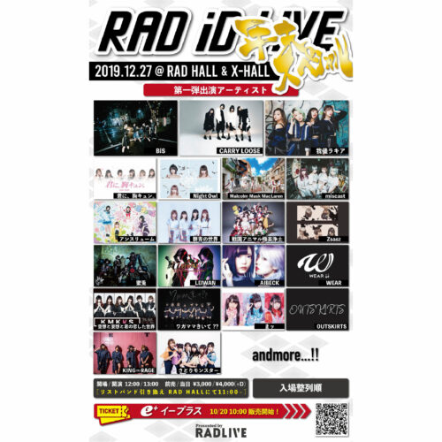 『RAD LIVE presents RAD iD LIVE – 年末SP – 』