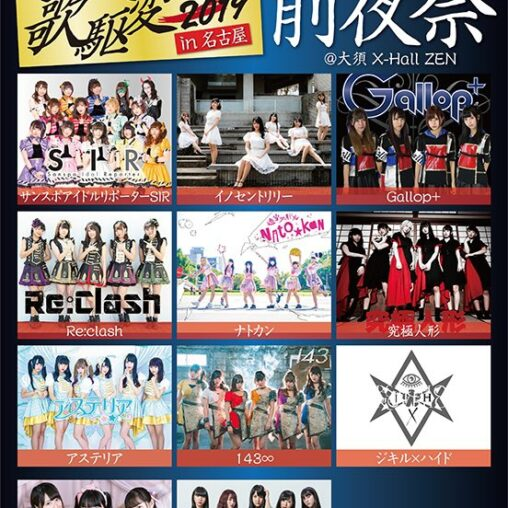 SIR 7thワンマンライブ 歌駆変2019全国ツアー in名古屋~前夜祭~