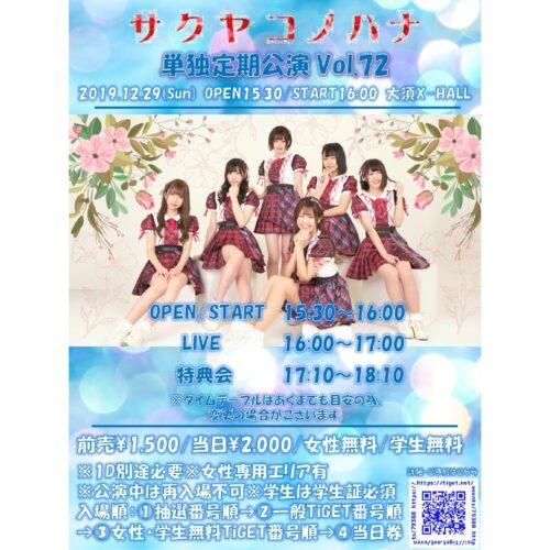 サクヤコノハナ 単独定期公演 Vol.72