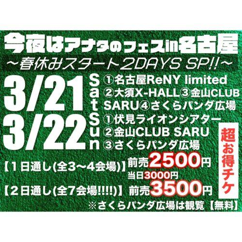 今夜はアナタのフェス in 名古屋 〜春休みスタート2DAYS SP!!〜