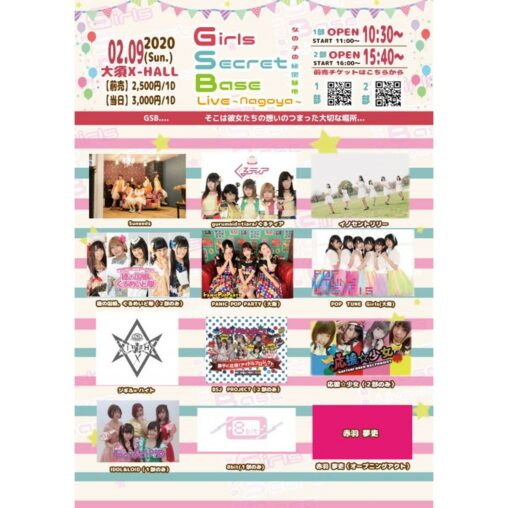 GSB Live Nagoya vol.4 DAY(2部)(Girls Secret Base☆女の子の秘密基地ライブ)