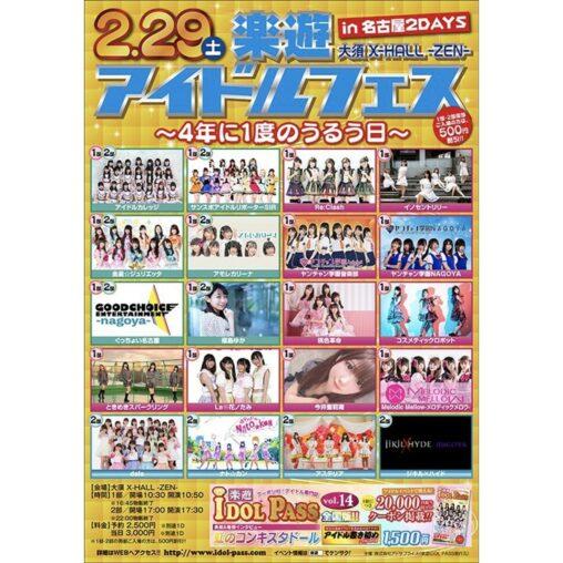 楽遊アイドルフェス〜4年に1度のうるう日〜 in 名古屋