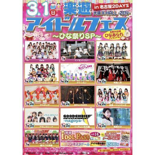 楽遊アイドルフェス〜ひな祭りSP〜 in 名古屋