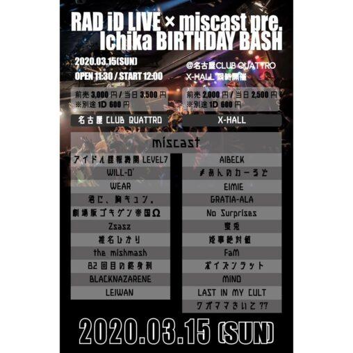 RAD iD LIVE miscast pre. Ichika BIRTHDAY BASH