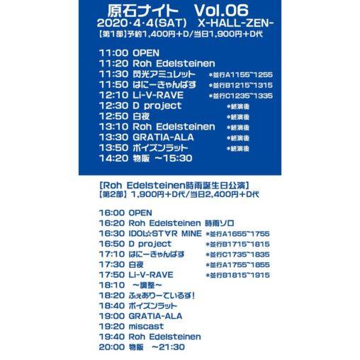原石ナイトVol.06 第1部